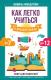 Книга АСТ Как легко учиться в младшей школе! (Ахмадуллин Ш.) -