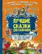Книга АСТ Лучшие сказки для мальчиков (Прокофьева С. и др.) -