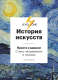 Книга Эксмо История искусств. Просто о важном (Аксенова А.) -