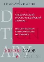 Словарь Эксмо Англо-русский и русско-английский словарь (Мюллер В.) -
