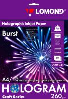 Фотобумага Lomond Holographic Burst А4, 260г/м, 10 л. / 0905041 (микропористая односторонняя) -