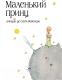 Книга Эксмо Большие книги. Маленький принц / 9785699506057 (Сент-Экзюпери А.) -