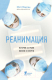 Книга Эксмо Реанимация. Истории на грани жизни и смерти (Морган М.) -
