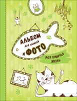 Творческий блокнот Росмэн Моя кошачья жизнь. Альбом для записей и фото -