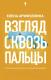 Книга АСТ Взгляд сквозь пальцы (Арифуллина Е.) -