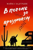 Книга Фантом-пресс В погоне за праздником (Задурьян М.) -