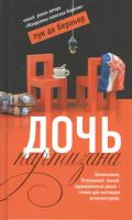 Книга Фантом-пресс Дочь партизана (Берньер Л.) -