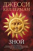 Книга Фантом-пресс Зной (Келлерман Дж.) -