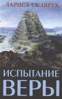 Книга Фантом-пресс Испытание веры (Склярук Л.) -