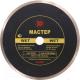 Отрезной диск алмазный Калибр Мастер Wet 130219 -