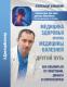 Книга АСТ Медицина здоровья против медицины болезней (Шишонин А.) -