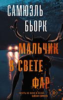 Книга АСТ Мальчик в свете фар (Бьорк С.) -