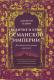 Книга КоЛибри Величие и крах Османской империи (Гудвин Дж.) -