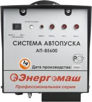 Система автозапуска Энергомаш АП-85600 -