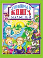 Книга Проф-Пресс Любимая книга малышей -