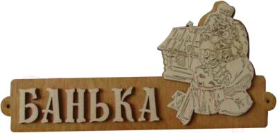 Табличка для бани Моя баня Банька с домиком / Б-54