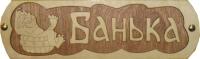 Табличка для бани Моя баня Банька с тазиком / Б-38 -