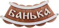 Табличка для бани Моя баня Банька шайка / Б-25 -