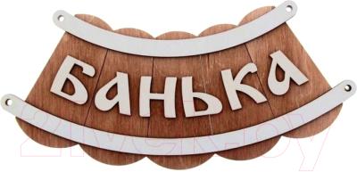 Табличка для бани Моя баня Банька шайка / Б-25