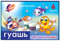Гуашь ЛУЧ Перламутровая / 22С 1400-08 (6цв) -