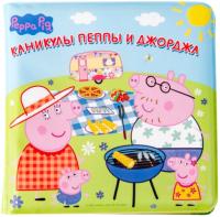 Игрушка для ванной Peppa Pig Книжка для ванны. Раскраска водой / 36728 -