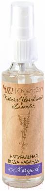 Вода для лица Organic Zone Цветочная вода Лаванды (50мл)