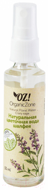 Вода для лица Organic Zone Цветочная вода Шалфея (50мл)