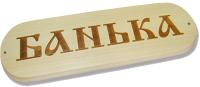 Табличка для бани СаунаКомплект Банька липа (280x80) -