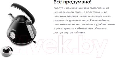 Электрочайник Kitfort KT-686-2 (черный)
