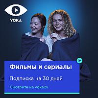 Сертификат доступа на подписку на 1 месяц VOKA Фильмы и сериалы -