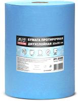 Бумага протирочная AVS PT-3335 / A40095S -