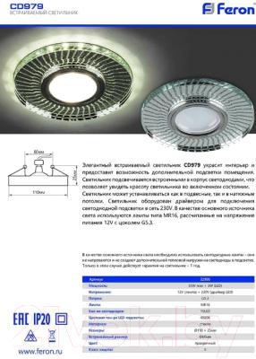 Потолочный светильник Feron CD979 / 32995