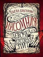 Книга Росмэн Девочка, которая спит (Булганова Е.) -