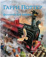 Книга Махаон Гарри Поттер и философский камень 2016г (Роулинг Дж.) -