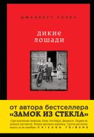 Книга Эксмо Дикие лошади (Уоллс Дж.) -