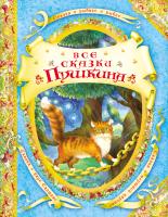 Книга Росмэн Все сказки Пушкина -