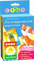 Развивающие карточки Росмэн Логопедические карточки Кошка -
