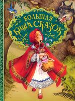Книга Росмэн Большая книга сказок -