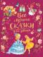 Книга Росмэн Все лучшие сказки для девочек (Перро Ш. и др.) -