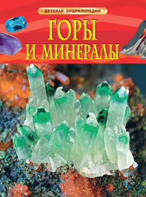 Энциклопедия Росмэн Горы и минералы
