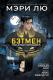 Книга Росмэн Бэтмен: Ночной бродяга (Лю М., Мур С.) -