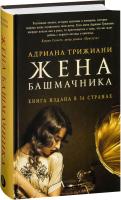 Книга Фантом-пресс Жена башмачника (Трижиани А.) -