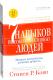 Книга Альпина Семь навыков высокоэффективных людей (Кови Стивен Р.) -