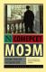 Книга АСТ Бремя страстей человеческих (Моэм С.) -
