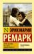 Книга АСТ Жизнь взаймы, или У неба любимчиков нет (Ремарк Э.) -