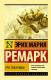 Книга АСТ Три товарища (Ремарк Э.) -