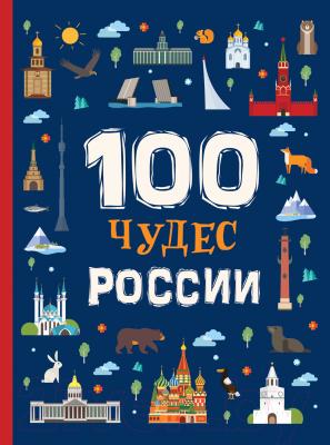Энциклопедия Росмэн 100 Чудес России