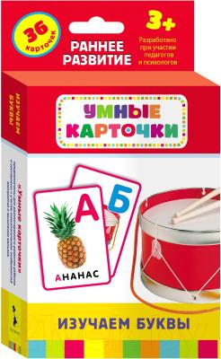 Развивающие карточки Росмэн Изучаем буквы