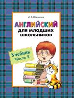 Учебное пособие Росмэн Английский для младших школьников -