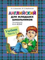 Учебное пособие Росмэн Английский для младших школьников (Шишкова И.) -